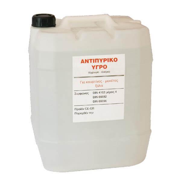 Αντιπυρικό υγρό (δοχείο 20λιτ) - Mpazigos.gr